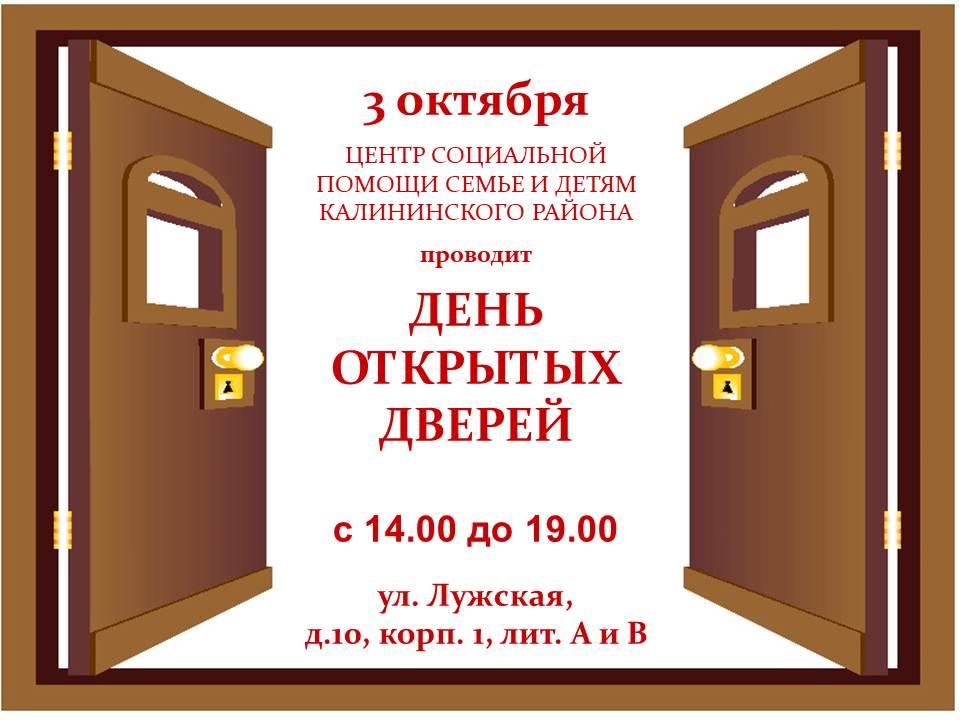 картинки к дню открытых дверей в библиотеке свою очередь